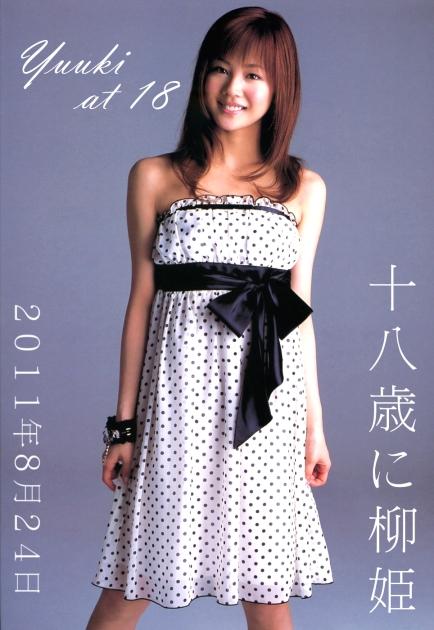 Yanagihime's 18th Birthday!!  Amanat10