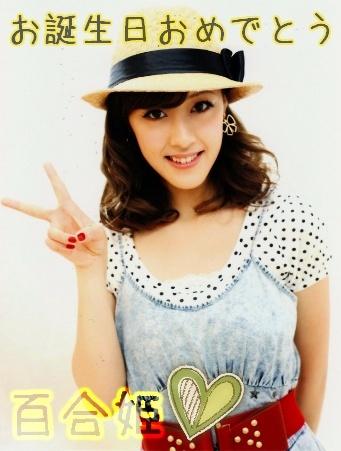 Yurihime's 17th Birthday! Belly10