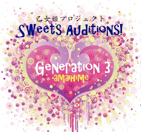 Otome Hime Project's 3rd Generation Auditions is now OPEN! Gen_310