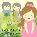 OHP Songs Downloads! Kirai_10
