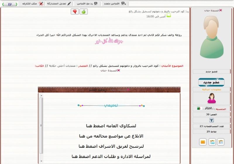 كود [Template] وضع بيانات كاتب الموضوع اعلى الصفحة و باقى الردود بشكل عمودى مثل vb  20-01-13
