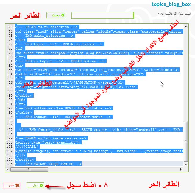 كود [Template] وضع بيانات كاتب الموضوع اعلى الصفحة و باقى الردود بشكل عمودى مثل vb  20-01-15