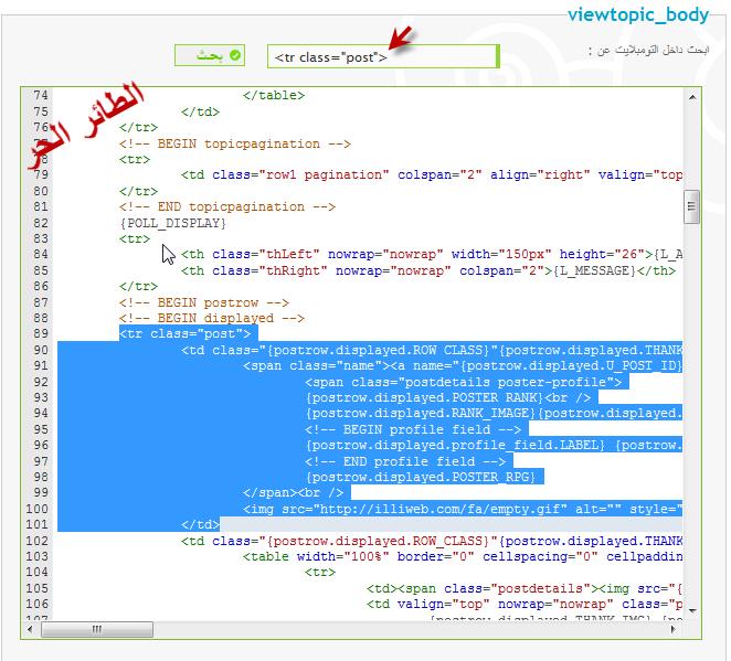 كود [Template] البيانات الشخصيه فى المواضيع مثل الـ vb تمام 21-03-13