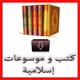 كتب و موسوعات إسلامية