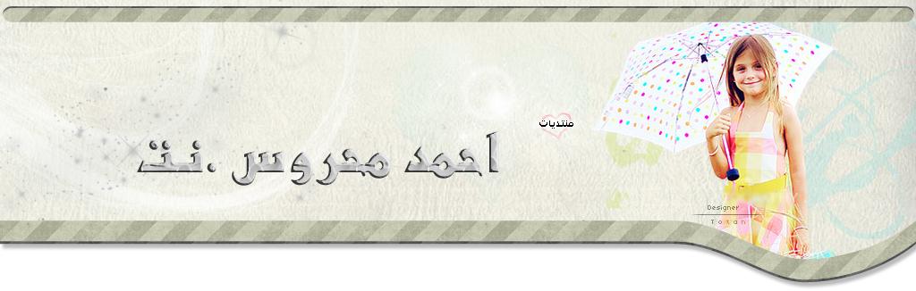 احمد محروس.نت