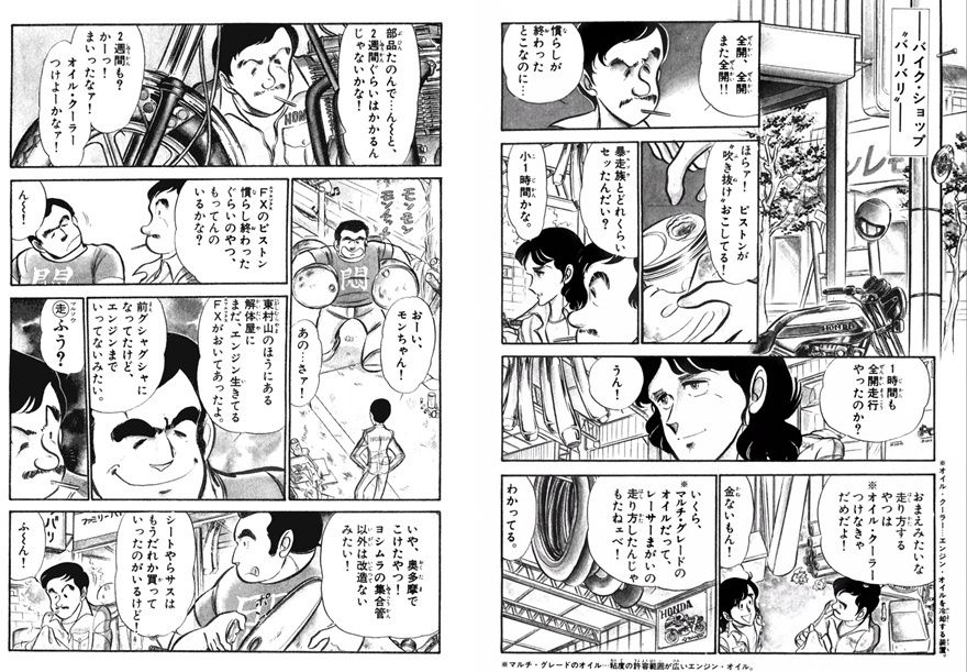 A plein gaz - Page 2 Scan_111