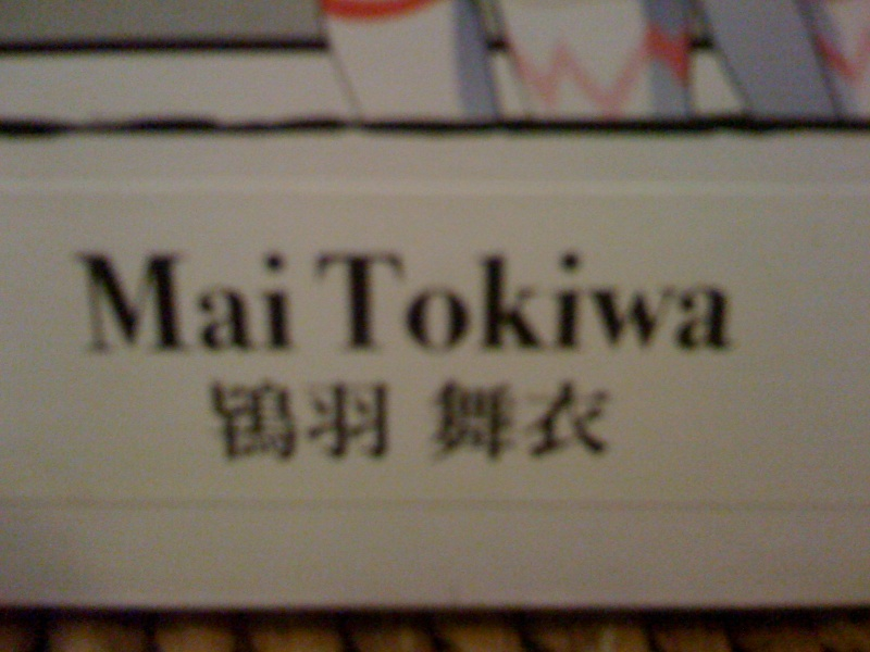 Mai-HiME/Otome Merchandise you DO own? - Page 6 Img_0123