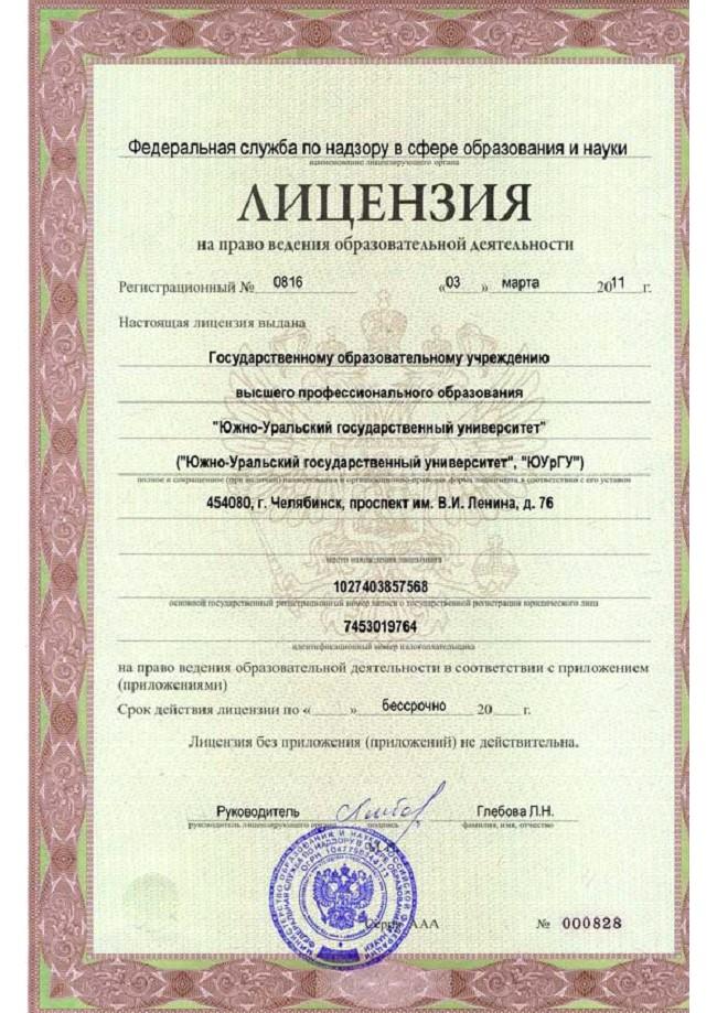 Информация о факультете Licenz10