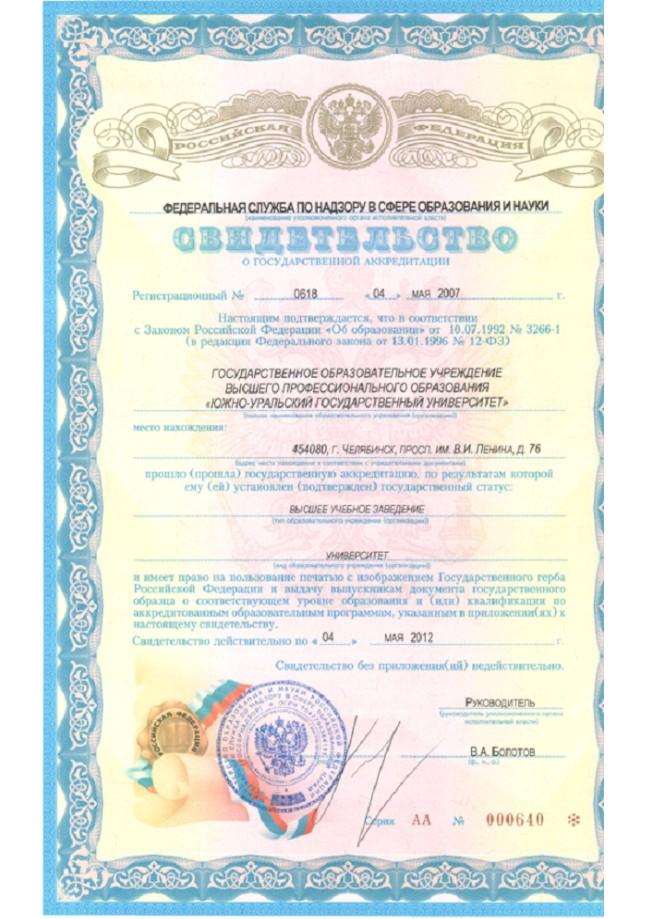 Информация о факультете Svid10
