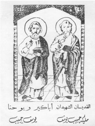 كتاب القديسان الشهيدان اباكير ويوحنا Caiioc10