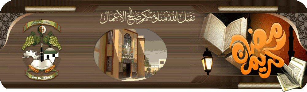 منتدى مكتبة البلدية نعيمي عبد القادر