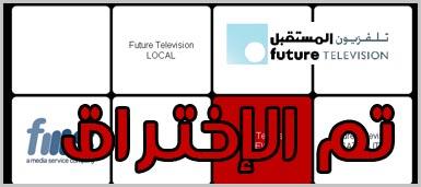 اختراق موقع تلفزيون المستقبل الرسمي وموقع شبكة المستقبل من قبل كتيبة المحترف السوري بروو F_news10