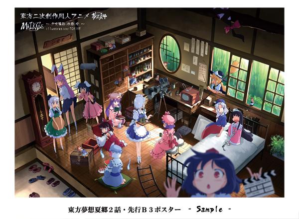 Touhou Musou Kakyou 'A Summer Day's Dream' Poster10