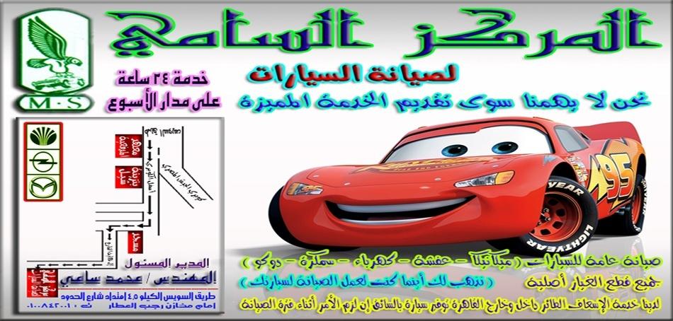 المركز السامي لصيانة السيارات