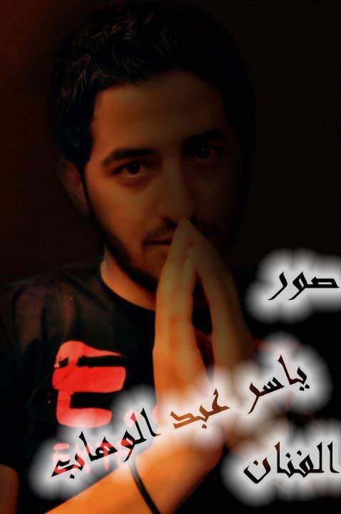 صور الفنان ياسر عبد الوهاب