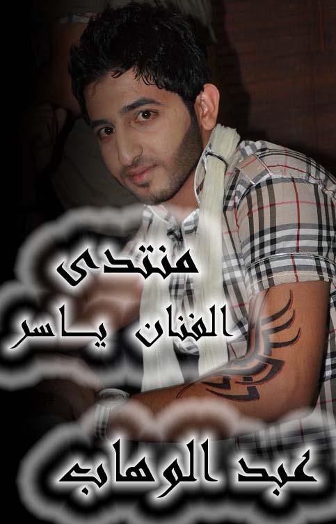 منتدى الفنان ياسر عبد الوهاب