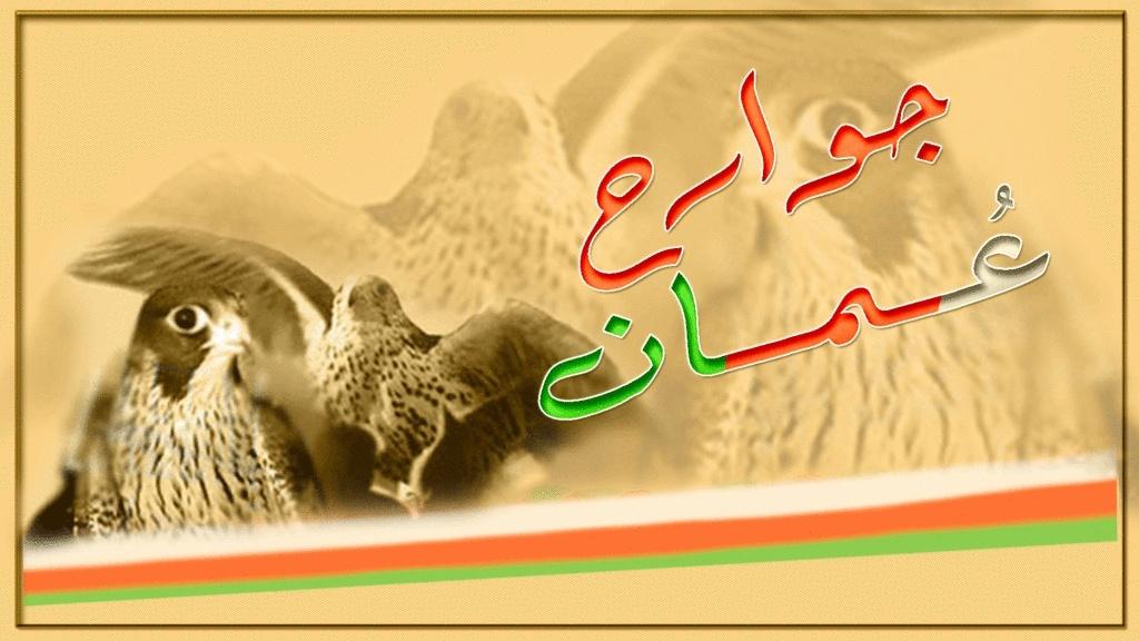 رشح التصميم الاجمل ليكون واجهه لمنتدى جوارح عمان  Untitl10