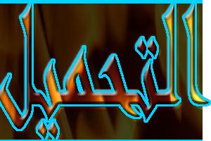 مذكرة الموت 01 مترجم    Death Note 01 Arabic    مقدم لكم من فريق أنمي باور Ouoouu12