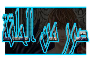 مذكرة الموت 01 مترجم    Death Note 01 Arabic    مقدم لكم من فريق أنمي باور Ouuo-u10