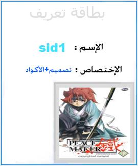 فيلم محترم إلا ربع مرفوع بإسم المنتدى Sid110
