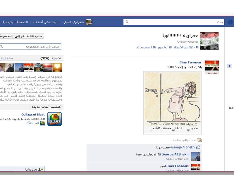 نشاطات صبايا  وشباب اهل المعرة على الفيسبوك موضوع متجدد دائما  ويتم تجديده دائما Ouu_uo10