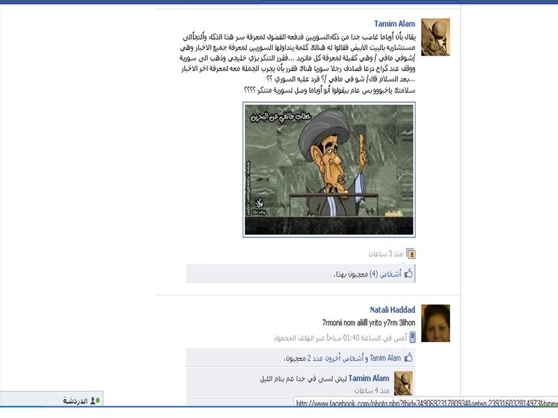 نشاطات صبايا  وشباب اهل المعرة على الفيسبوك موضوع متجدد دائما  ويتم تجديده دائما Ouusu_10