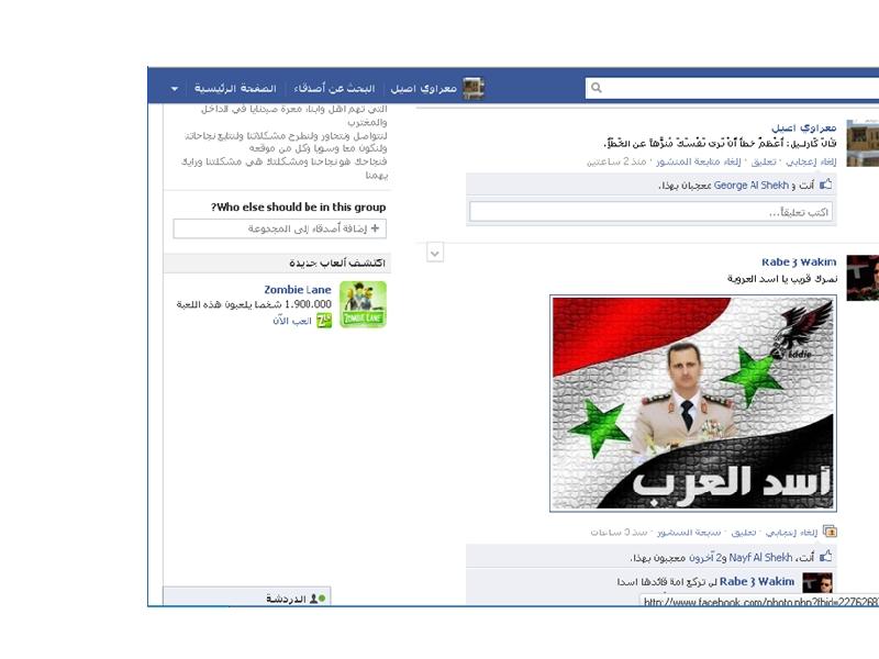 نشاطات صبايا  وشباب اهل المعرة على الفيسبوك موضوع متجدد دائما  ويتم تجديده دائما Uooouu10