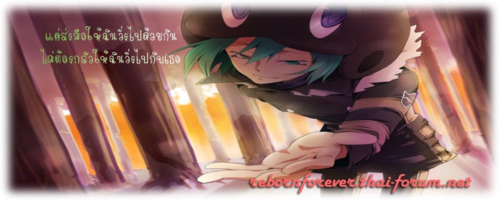 Reborn•Forever