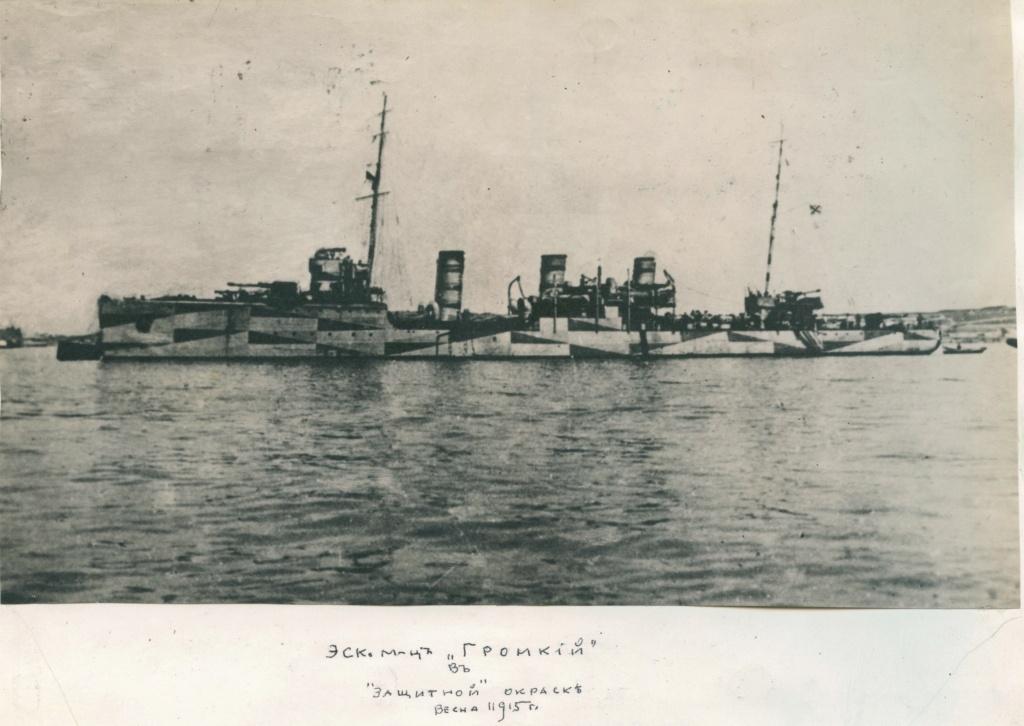 Destroyers russes/Soviétiques  - Page 7 Gromky11