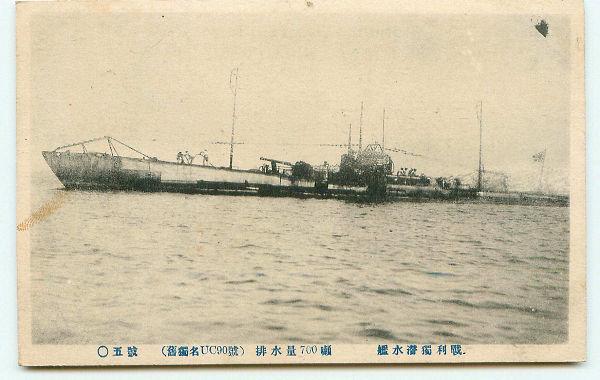 Les sous-marins japonais jusqu'en 1945 O4_ex_10