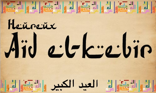 l'AID EL ADHA (la grande fête) Aid_el10