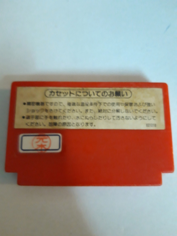 [VDS] Jeux Famicom en loose 20201032