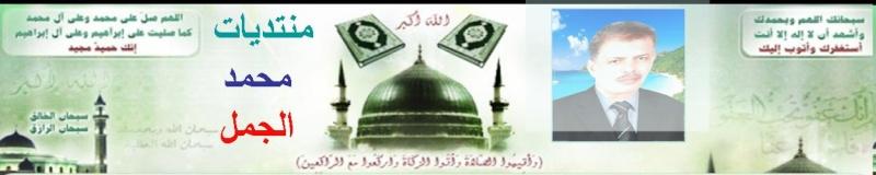 المعالج الروحانى محمد الجمل