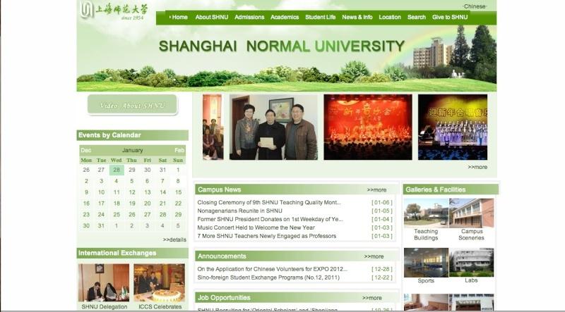 Shanghai Normal University international website Screen17