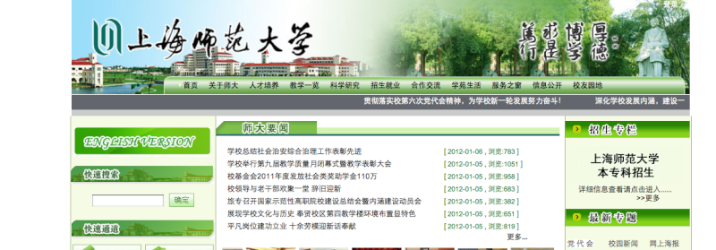 Shanghai Normal University international website Screen34