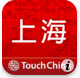 Useful iphone apps in Shanghai Screen45