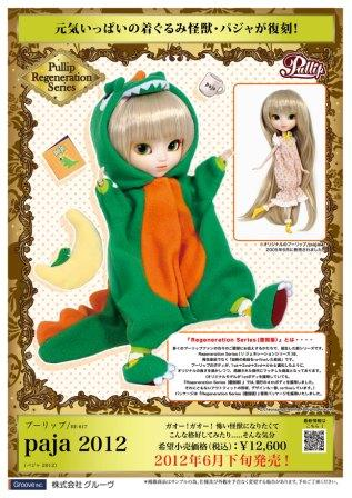 [Juin] Pullip Paja regeneration series Re817_12