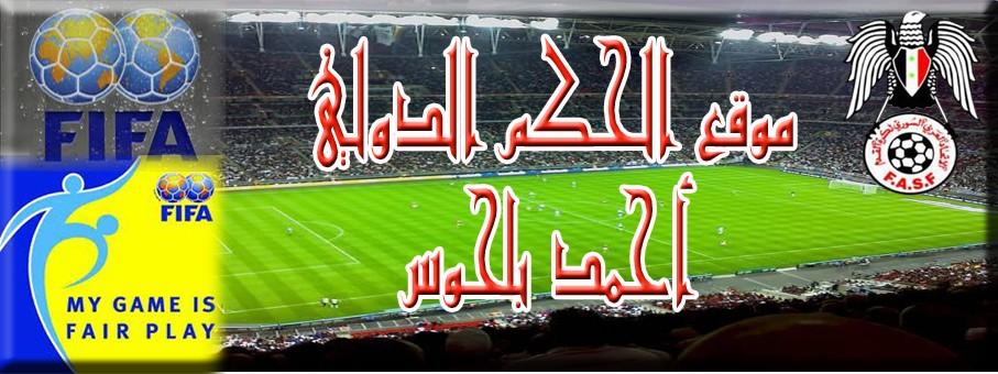 موقع الحكم الدولي أحمد بلحوس
