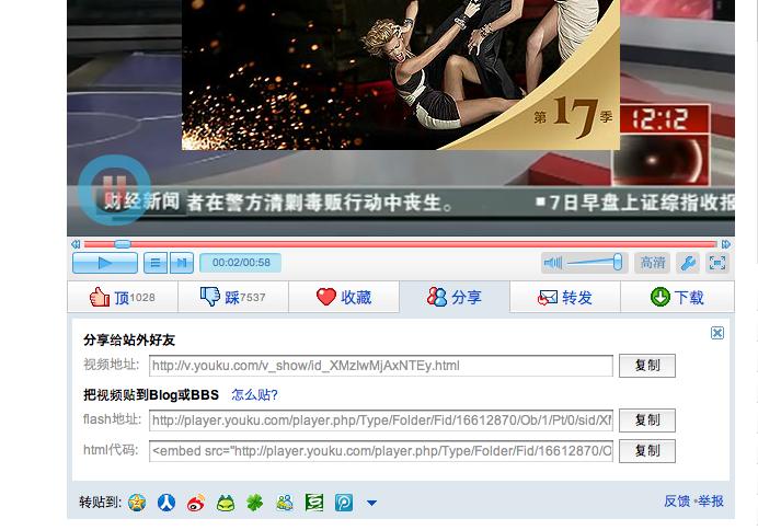 Cara masukkin video flash dari situs youku ke forum!!! Screen13