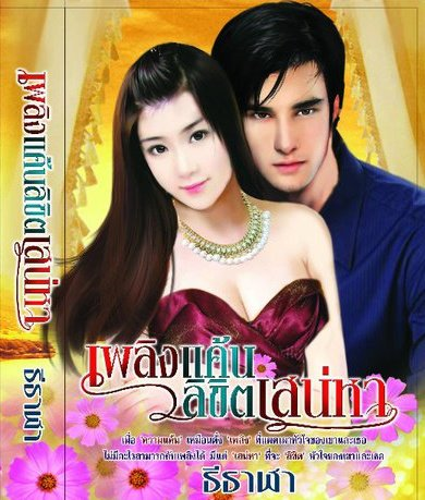 นิยายเรื่องสาม ระเริงรัก เชลยทราย 31620610