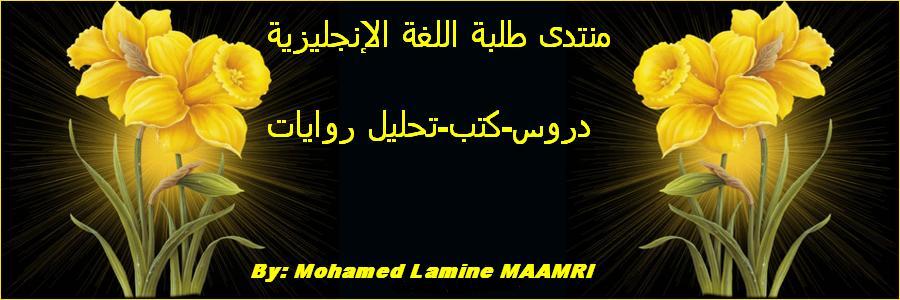 ''English Club of Mohamed Lamine MAAMRI ''MML