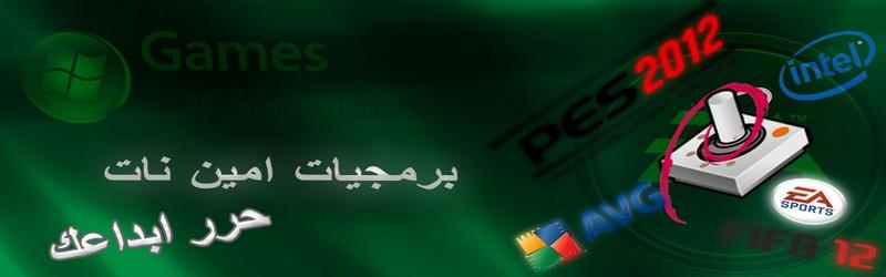 حصري  ــــــLICENCES POUR NOD32 ESET ANTIVIRUS 24/04/2012 ــــ  Aminen31