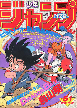 [TEST] Dragon Ball Origins 1984we10