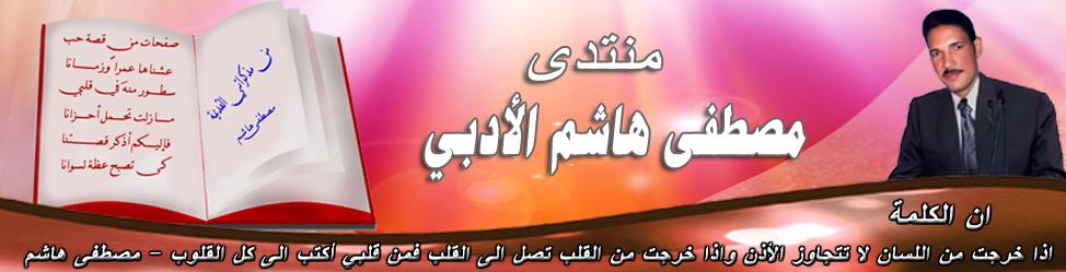 منتدى مصطفى هاشم الأدبي