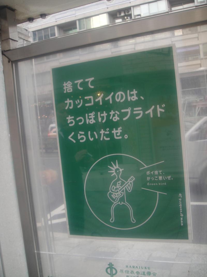 Le tabac au Japon 031510