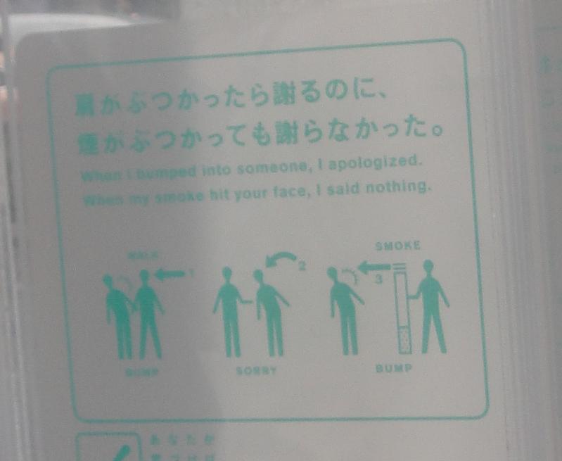 Le tabac au Japon Smoke10
