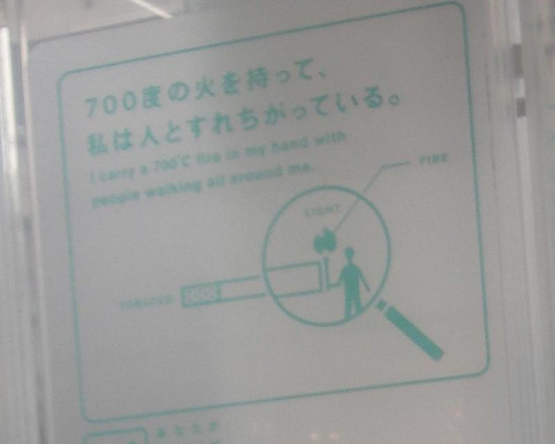 Le tabac au Japon Smoke211