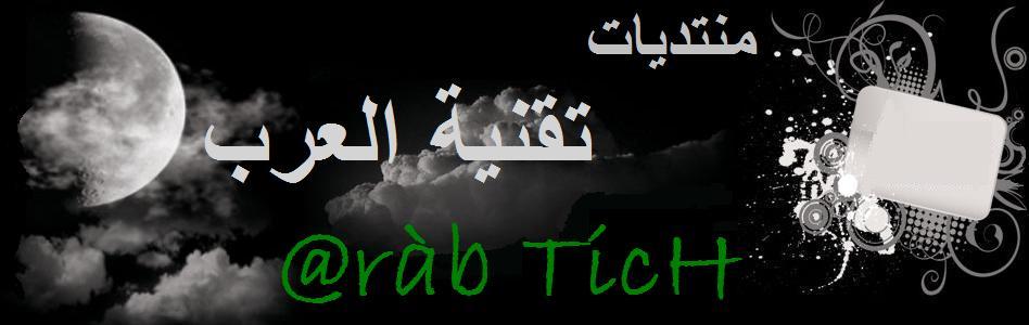 منتديات تقنية العرب