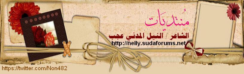المنتدي الرسمي للشاعر النيل المدني