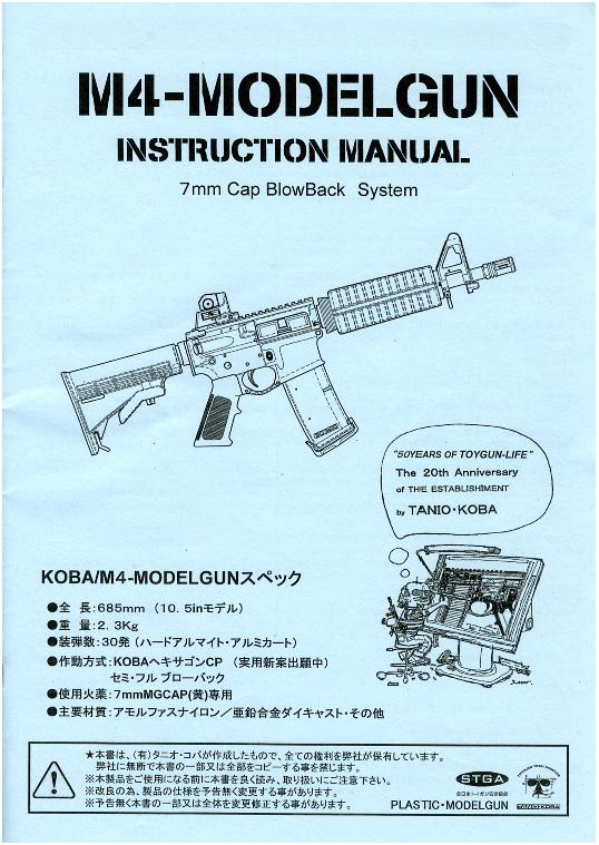 Tanio Koba M4 Instruction Manual A_page10